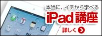 ハロー!パソコン教室イトーヨーカドー津久野校のiPad講座