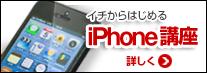 ハロー!パソコン教室イトーヨーカドー津久野校のiPhone講座